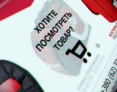 """Redesign of the online store of HC """"Donbass"""""""