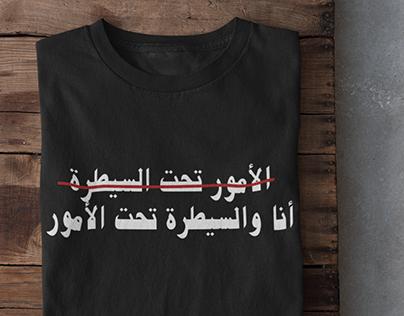 Funny Arabic T-shirt designs.