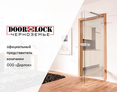 DoorLock - интернет-магазин
