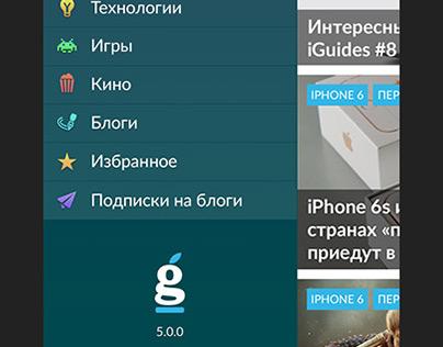 iGuides.ru iOS app 2016