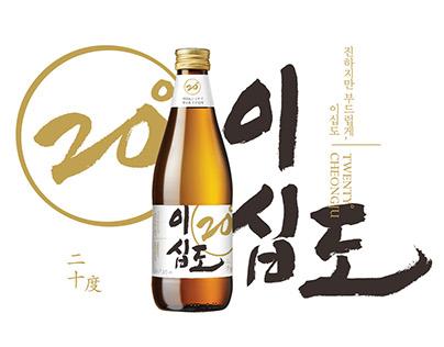Rice Wine_LeeSibDo of KSD Brewery / Chung Ju 이십도