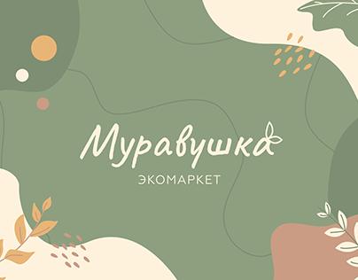 Muravushka ecomarket concept