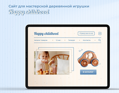 Сайт для мастерской деревянной игрушки
