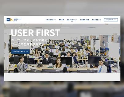株式会社一休 採用情報サイト Ikyu Recruiting Website