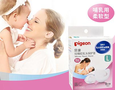 Pigeon Silicone Nipple Shield