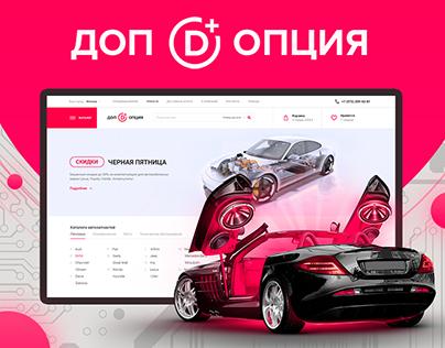 Online Store | ДопОпция