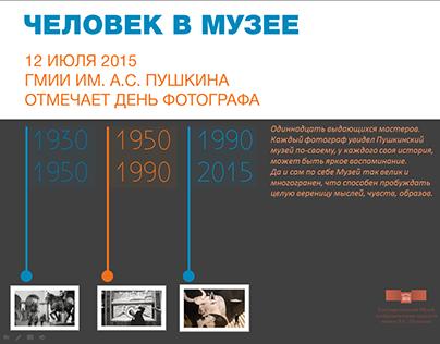 Примеры разных презентаций для выставок