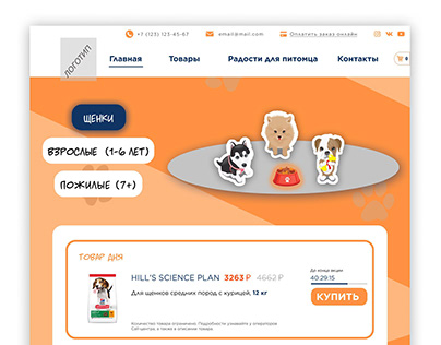 Website for an online store selling pet food