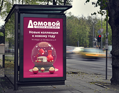 Domovoy. Advertising Campaign. New Year 2021