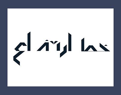 Typography: Geometric Arabic