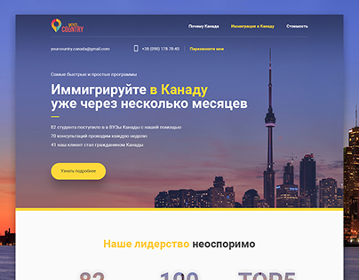 Your Country - Landing page