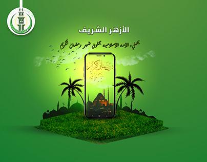 social media ramadan kareem