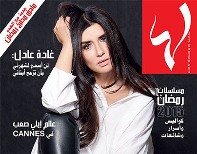 Ghada Adel for Laha Magazine - June 2015 issue.