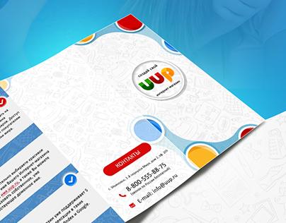 UUP. ru  Booklet