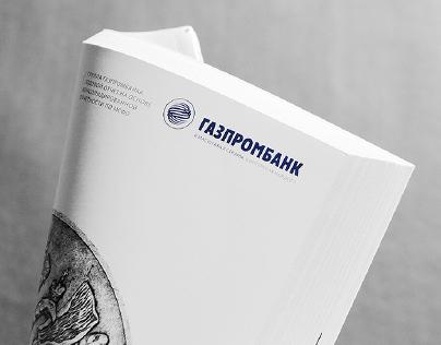 Gazprombank annual report 2015