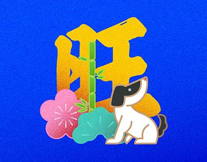 汪年旺得福 - 2018戊戌年 Chinese New Year