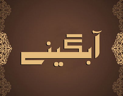 Aabgeenei Urdu Magazine Responsive Website