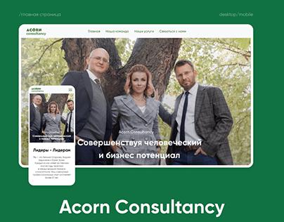 Acorn Consultancy