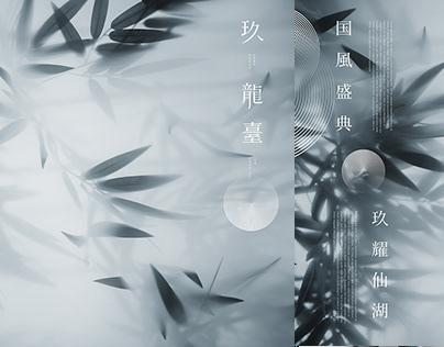 龙光地产·玖龙台VI品牌形象升级