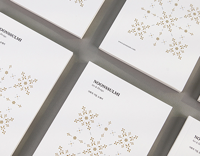 NOONSSULMI ART&DESIGN BOOK