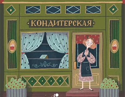 """Illustrations for the book """"Signorina Cinnamon"""""""