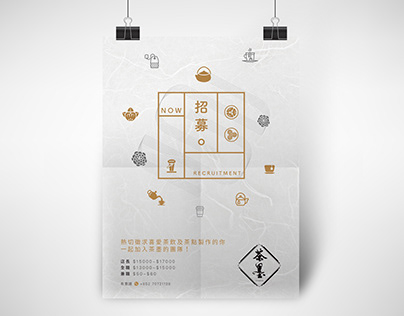 茶墨 Teabrush - Promotion Material / Menu / Poster