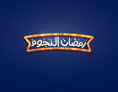 Ramadan El Nogoum 2018