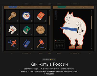 Курс Т—Ж: Как жить в России