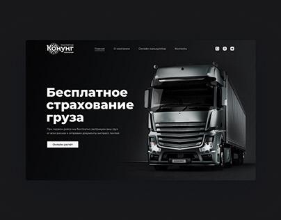 Logistic company [Landing page]
