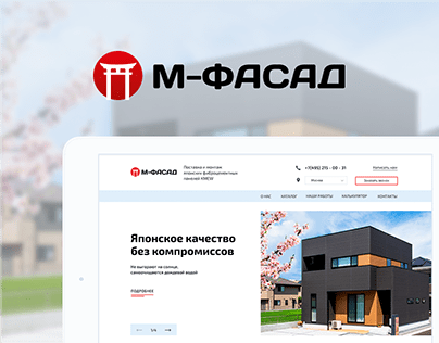 М-Фасад Landing page