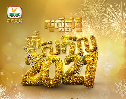 ចូលឆ្នាំសកល   Happy New Year