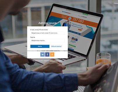 """UI/UX личного кабинета интернет-провайдера """"Таттелеком"""""""