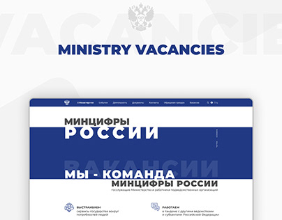 Ministry vacancies minimal design
