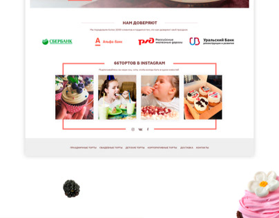 Сайт для «66 тортов»