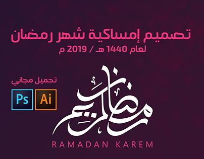 Ramadan 2019 | امساكية شهر رمضان 1440 هـ - 2019 م