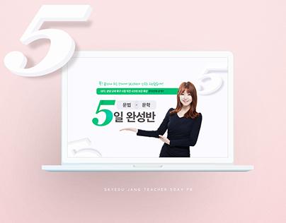SKYEDU 장유영T 5일완성반 PR
