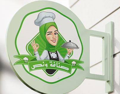 Logo Chef - لوجو شاف