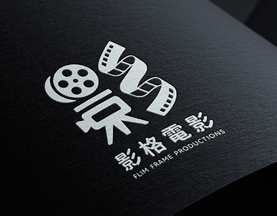【 影格電影 Film Frame Productions 】品牌標誌設計 Logo Design
