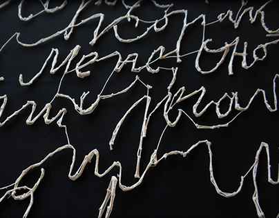 Experimental calligraphy #1