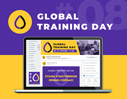 Global training day. IT conference
