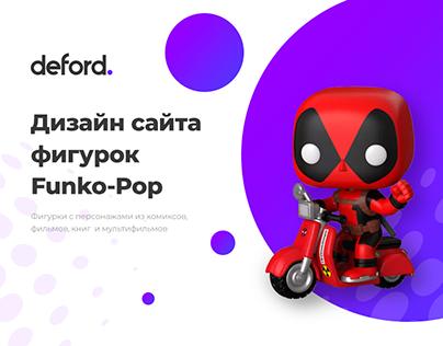 Дизайн сайта фигурок Funko-Pop