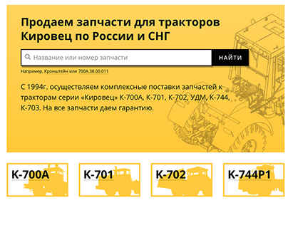 Website for Mahovik – tractor parts reseller in Russia
