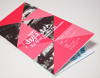 Concept design of Yau Ma Tei Cultural Celebration 2012