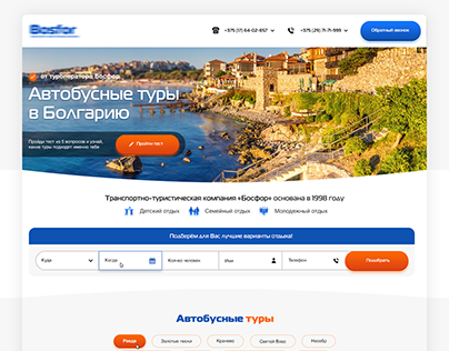 Bosfor. Landing page design. Travel agency