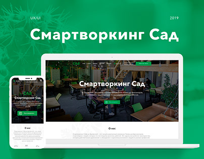 Web Design UI/UX | САД - Coworking Web Site