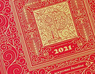 Design as art wall calendar