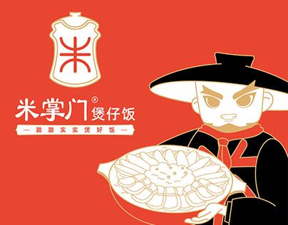 米掌门煲仔饭-品牌全案策划设计