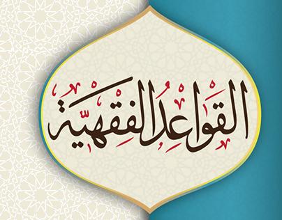 Brochure, Islamic Designs