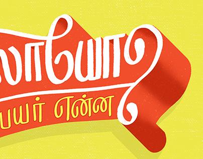 Nillaayo - Tamil Typography