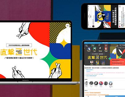 2020 Condé Nast Taiwan Social Influencer Summit 主視覺設計